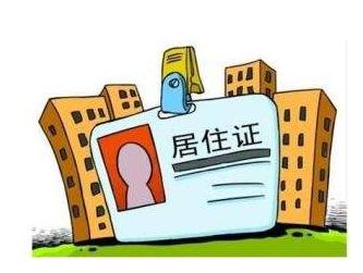 聊城办理居住证需要什么材料
