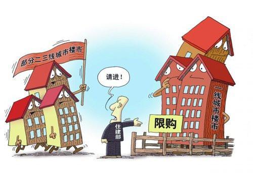 威海购房政策之限售政策