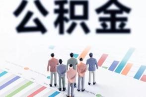 广州租房提取公积金材料之无租赁合同或者租赁合同未登记备案