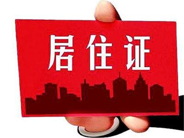 丹东市居住证怎么办理