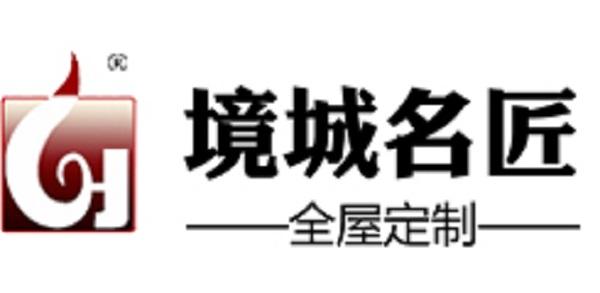 厦门品牌全屋定制公司:境城名匠