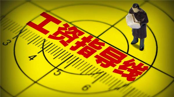 北京工资指导线