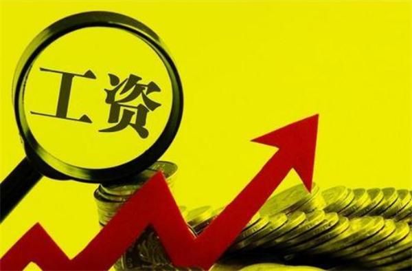 北京工资指导线2019