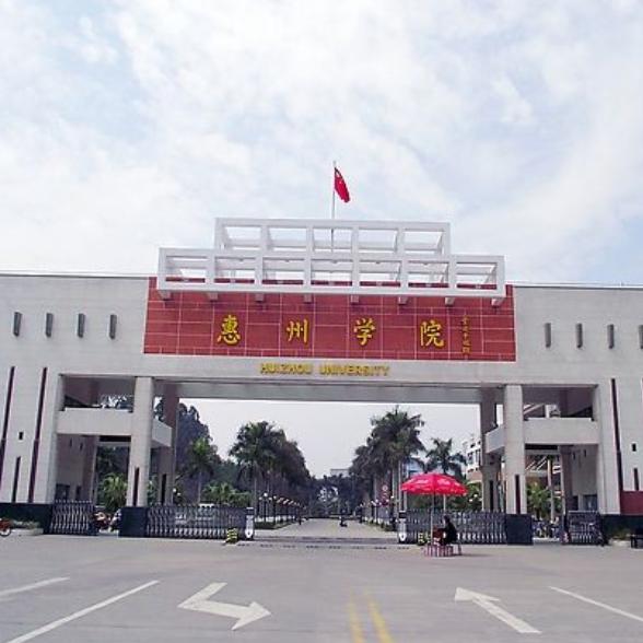 惠州学院是几本
