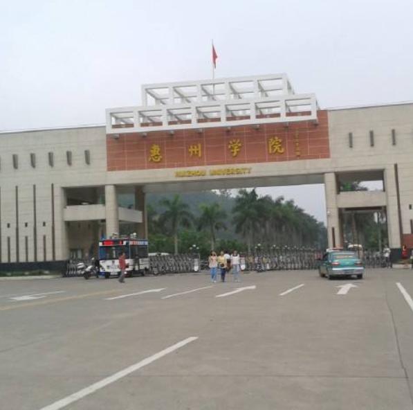 惠州学院在惠州人眼里怎么样