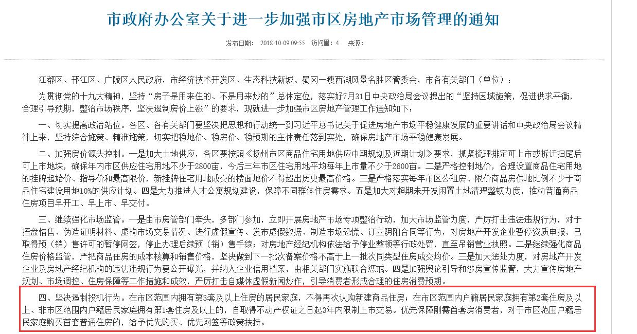 扬州限购政策最新消息