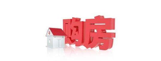 外地人在扬州买房政策