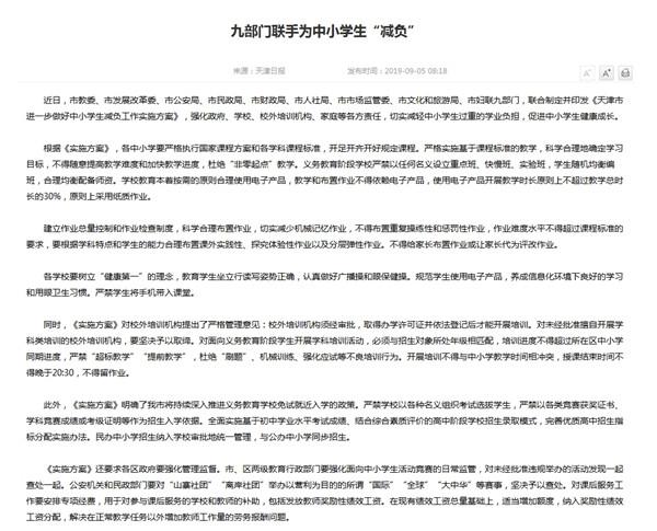 天津中小学生减负方案详情