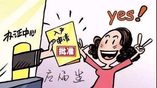 无门槛落户郑州