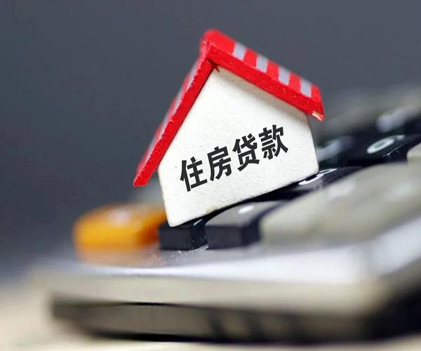 北京住房贷款利率变化2019