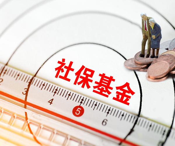 济南社保缴费比例