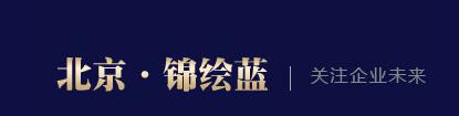 北京锦绘蓝木业装饰