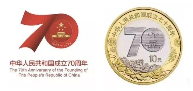 国庆纪念币预约