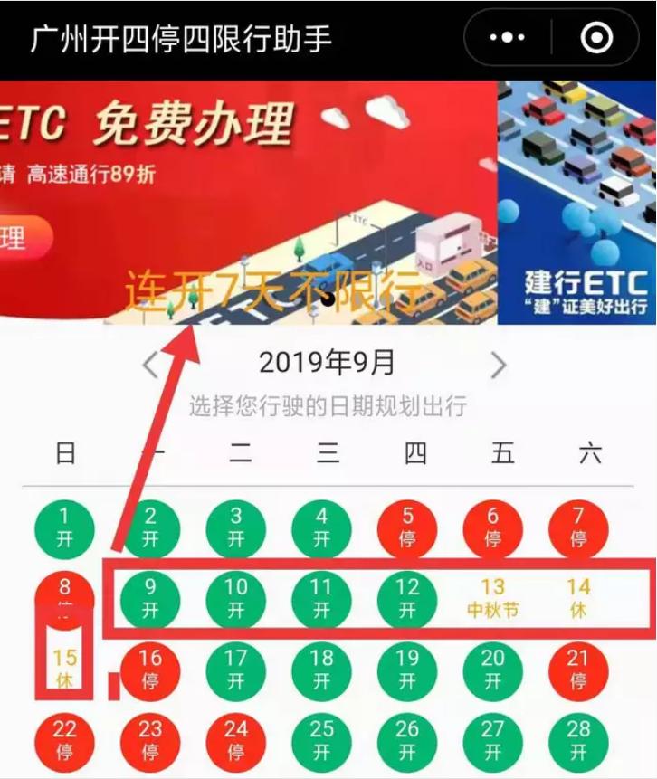 2019广州中秋节不实施开四停四
