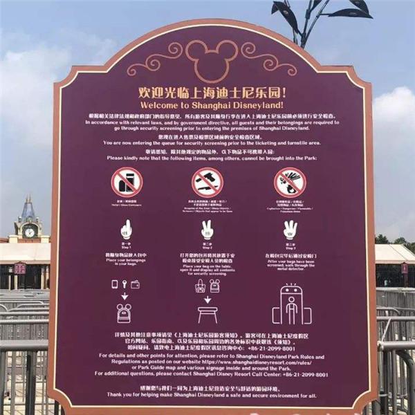 上海迪士尼乐园能带食物吗