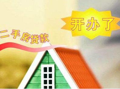 合肥二手房贷款最新政策规定