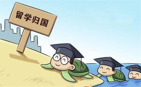 留学生落户南京有补贴吗
