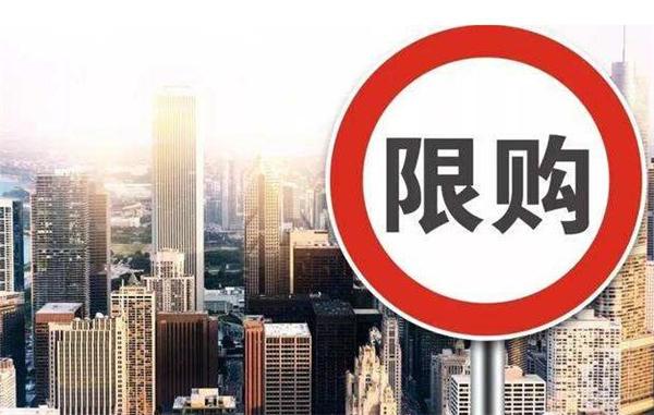 2019年郴州买房限购吗