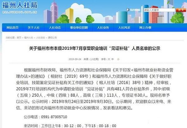 2019福州职业培训见证补贴标准