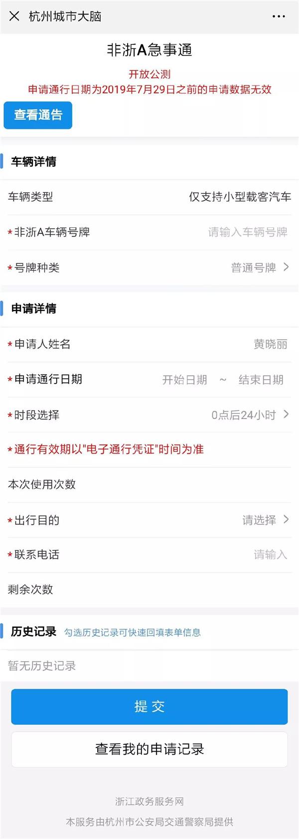 如何申请在杭州免限行