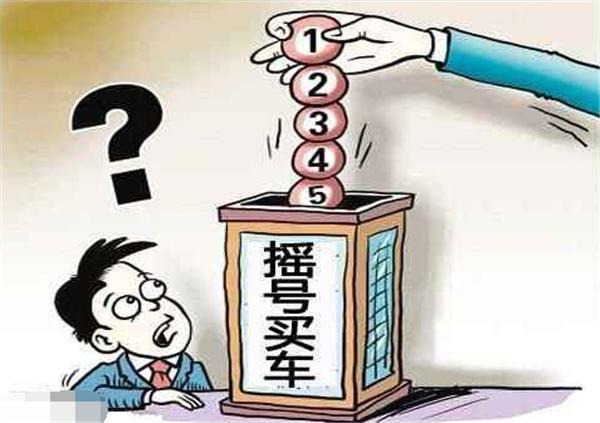 杭州车牌摇号申请