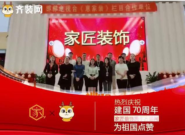 邯鄲家匠裝飾攜手齊裝網慶祝新中國成立70周年