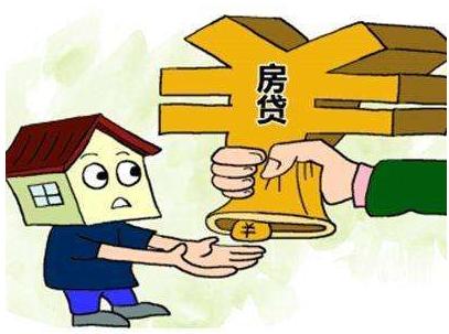 房贷利率政策调整