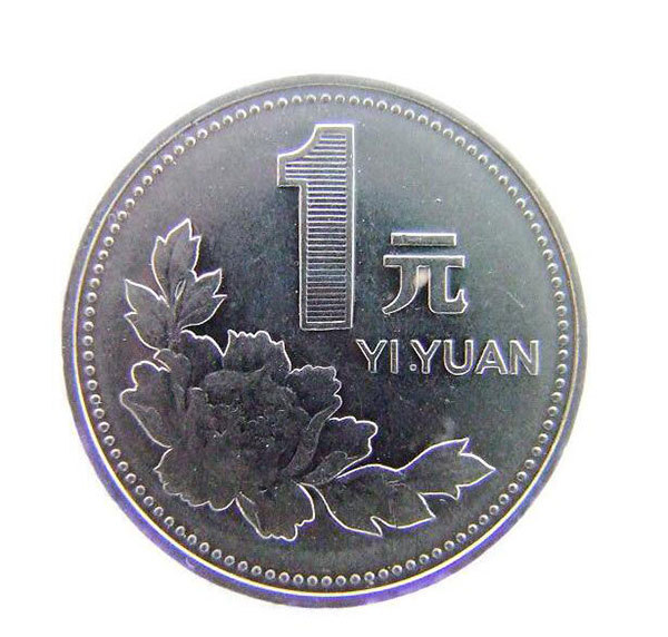 一元硬币哪年最值钱