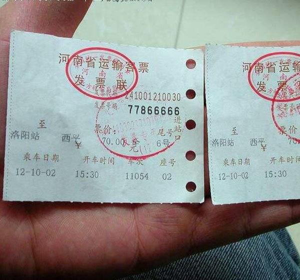 汽车票退票时间限制