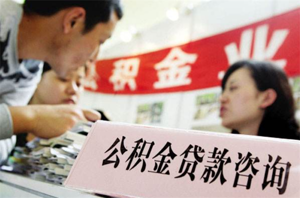 漳州公积金贷款政策