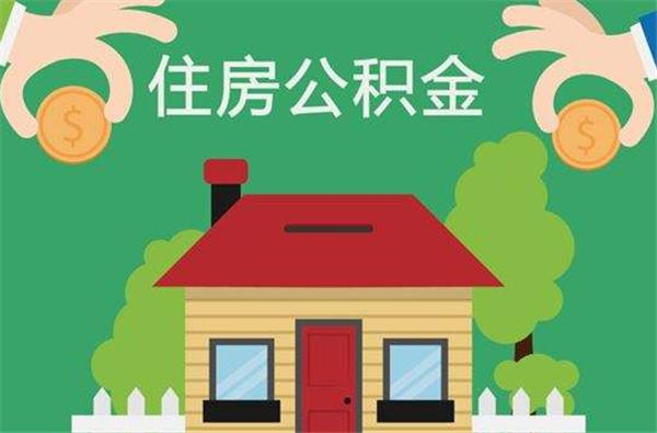 漳州公积金贷款