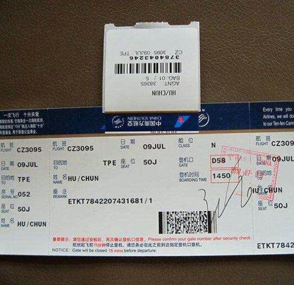 机票改签费用能报销吗
