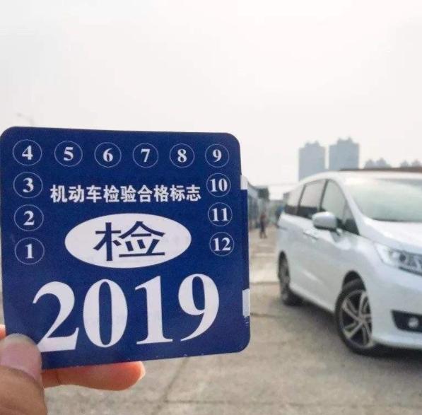 2019车辆年检新规