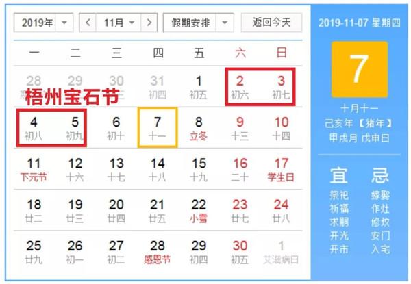 2019梧州宝石节开幕时间地点