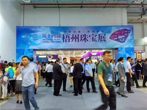 2017年第十四届梧州国际宝石节活动现场