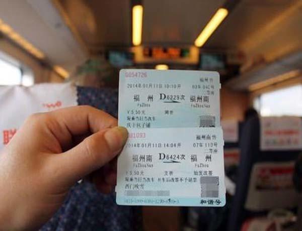 車票改簽及退票的規定