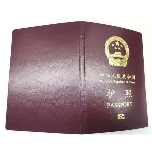 中國護照背面一段話