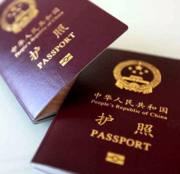 护照需要什么证件