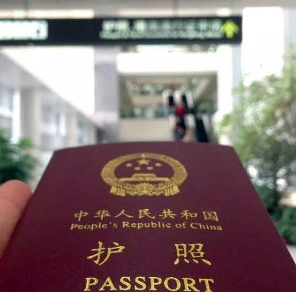 护照怎么办理
