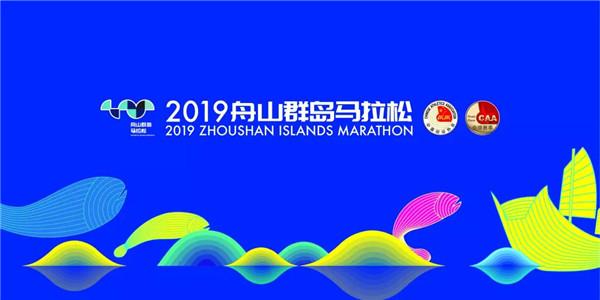 2019舟山国际马拉松报名