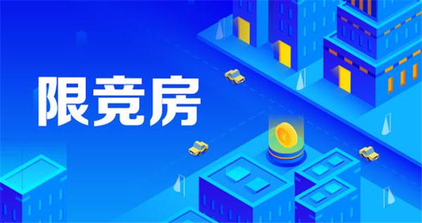 北京限競房購買資格