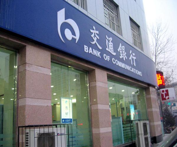 交通銀行存款安全嗎