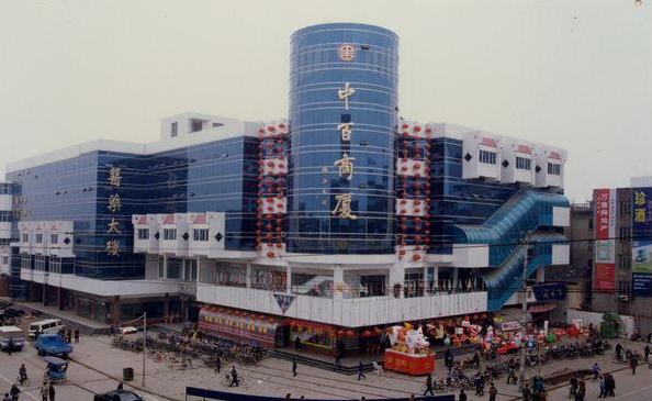 如今衢州人购物广场