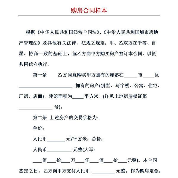 购房<a href='http://www.qizuang.com/baike/hetong/' target='_blank' class='inlink-word-color'>合同</a>丢了怎么办