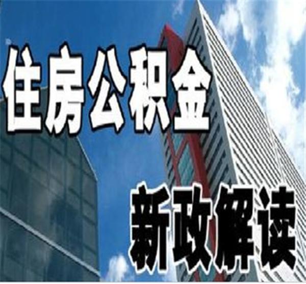 漳州公积金提取流程