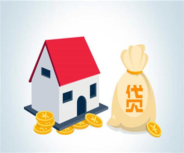 房屋装修可以贷款吗