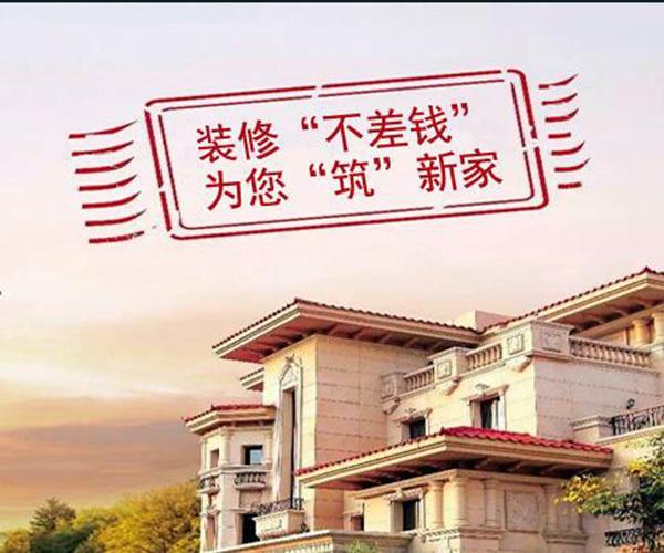 房屋装修贷款注意事项