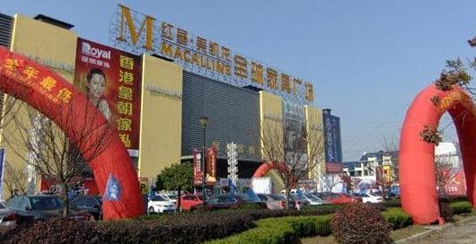 扬州红星美凯龙润扬中路店建材馆