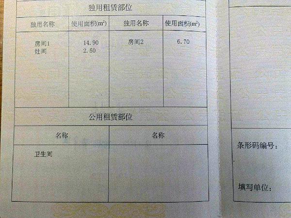 北京使用权房变产权