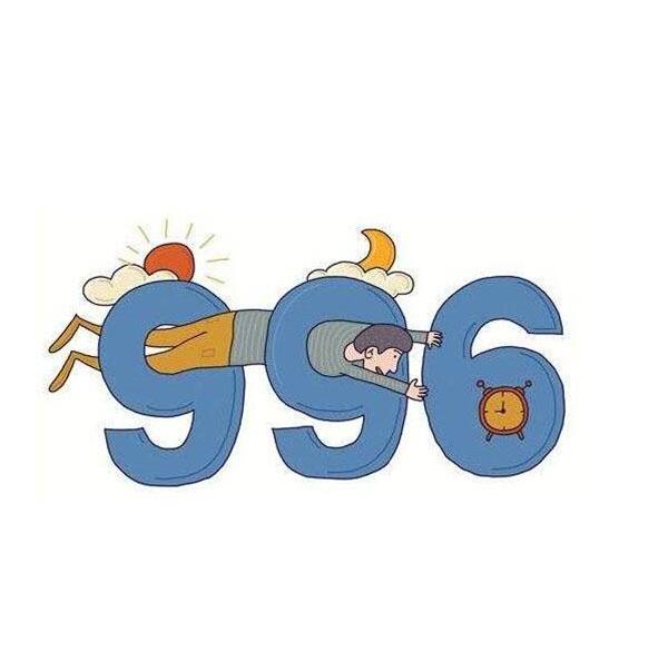 996工作是什么意思